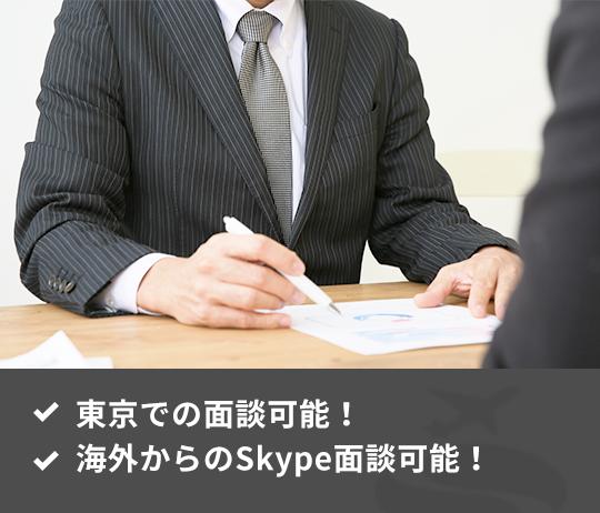 東京での面談可能!海外からのSkype面談可能!