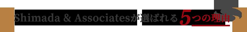Shimada & Associatesが選ばれる5つの理由