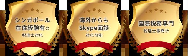 シンガポール在住経験有の税理士対応 海外からもSkype面談対応可能 国際税務専門税理士事務所