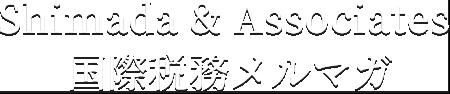 Shimada & Associates  国際税務メルマガ