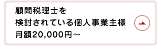 顧問税理士を検討されている個人事業主様 月額20,000円〜