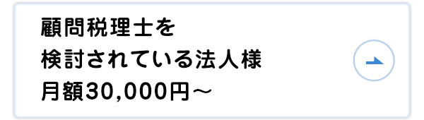 顧問税理士を検討されている法人様 月額30,000円〜
