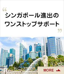 シンガポール進出のワンストップサポート