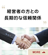 経営者の方との長期的な信頼関係